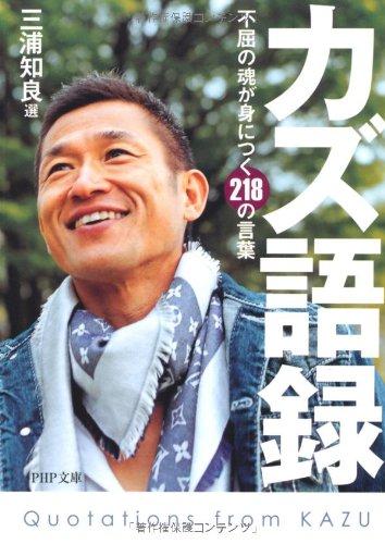 Jリーグの最年長選手は横浜FC・三浦知良の47歳11カ月7日