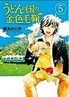うどんの国の金色毛鞠 第5巻 2014年12月09日発売