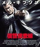 復讐捜査線 Blu-ray