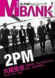 月刊MUSIC BANK1月号(月刊KBOOM 1月号別冊)