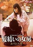 髪結いの女房 / あげまんの女 [DVD]