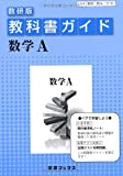 教科書ガイド数研版 数学A
