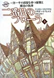 二番目のフローラ 上 (一万一千の部屋を持つ屋敷と魔法の執事)