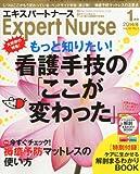 Expert Nurse (エキスパートナース) 2014年 01月号 [雑誌]