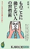 ものごとに動じない人の習慣術 (KAWADE夢新書)