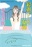 寝過ごした女神 / 赤川 次郎 のシリーズ情報を見る