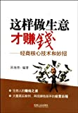 img - for Profitable Business-Core Skills and Amazing Tricks in Business (Chinese Edition) book / textbook / text book