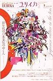 ユリイカ2010年9月号 特集=10年代の日本文化のゆくえ ポストゼロ年代のサバイバル