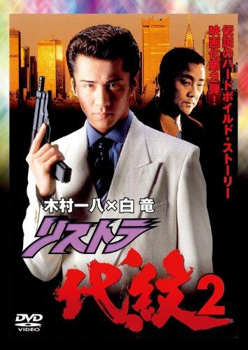 リストラ代紋2 [DVD]