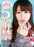 断りきれずに5解禁 純奈かなえ [DVD][アダルト]