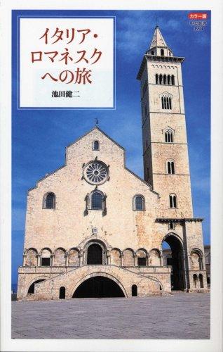 カラー版 イタリア・ロマネスクへの旅