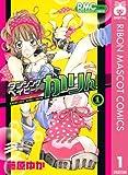 ダンシングベイビーかりん 1 (りぼんマスコットコミックスDIGITAL)