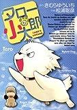 タローの小太郎 (ビッグコミックススペシャル)