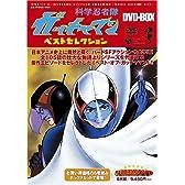科学忍者隊ガッチャマン:ベストセレクションDVD-BOX