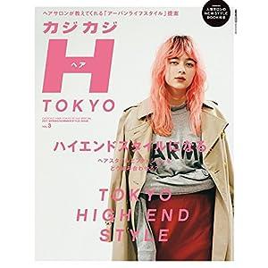 カジカジH TOKYO 表紙画像