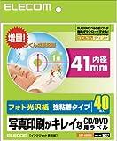 ELECOM DVDラベル(フォト光沢)大増量/ラベル数:40枚入 EDT-KDVD2