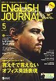 ENGLISH JOURNAL (イングリッシュジャーナル) 2007年 05月号 [雑誌]