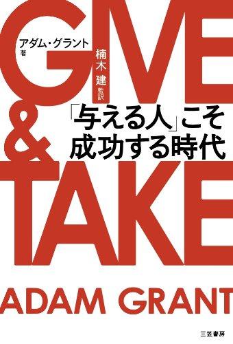 GIVE & TAKE「与える人」こそ成功する時代