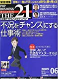 THE 21 (ざ・にじゅういち) 2009年 06月号 [雑誌]