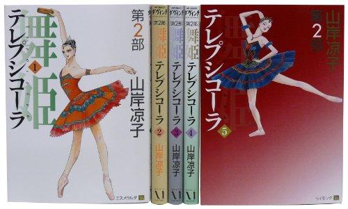 舞姫(テレプシコーラ) 第2部1-5巻 セット (MFコミックス ダ・ビンチシリーズ)