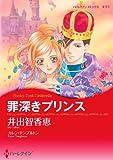 罪深きプリンス (ハーレクインコミックス)