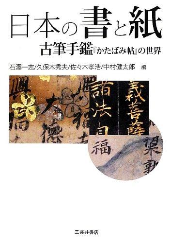 日本の書と紙―古筆手鑑『かたばみ帖』の世界