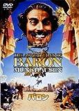 バロン [DVD]