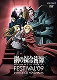 鋼の錬金術師 Festival '09 [DVD]