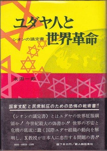 ユダヤ人と世界革命―シオンの議定書 (1971年)