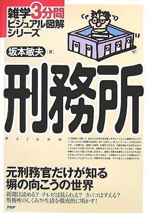刑務所 (雑学3分間ビジュアル図解シリーズ)