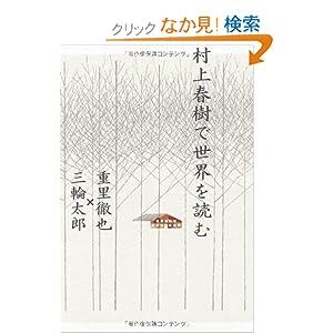 重里徹也 三輪太郎「村上春樹で世界を読む」