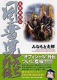 風雲戦国伝 (PHPコミックス)