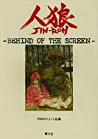 人狼―Behind of the screen