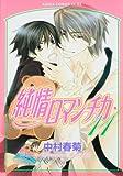 純情ロマンチカ 11巻