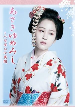 NHK DVD 木曜時代劇「あさきゆめみし~八百屋お七異聞」 DVD-BOX