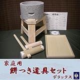家庭用 ミニ餅つき道具セットデラックス(teto118)