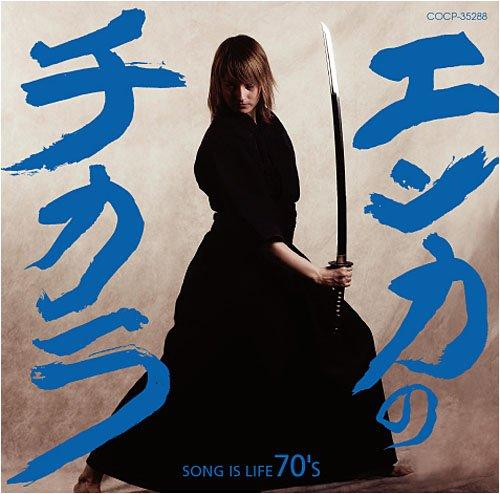 エンカのチカラ-SONG IS LIFE 70'S