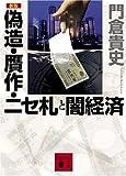 新版 偽造・贋作・ニセ札と闇経済 (講談社文庫)