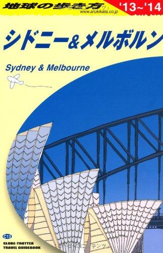 C13 地球の歩き方 シドニー&メルボルン 2013~