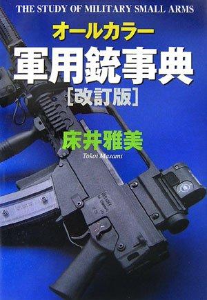 オールカラー最新軍用銃事典改訂版