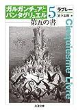 ガルガンチュアとパンタグリュエル 5 第五の書 (ちくま文庫)