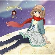 鹿乃/「Stella-rium」<通常盤> CD (1枚組) TVアニメ「放課後のプレアデス」オープニングテーマ