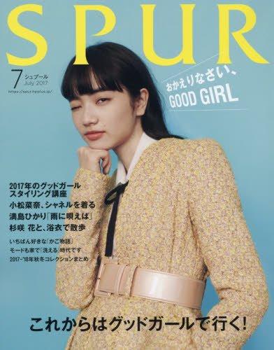 SPUR 2017年7月号 大きい表紙画像