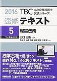 速修テキスト〈5〉経営法務〈2016年版〉 (TBC中小企業診断士試験シリーズ)