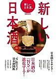 新しい日本酒。 (ぴあMOOK)