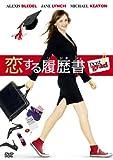 恋する履歴書[DVD]