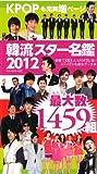 ポケット判韓流スター名鑑2012 (OAK MOOK)