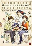 僕とおじいちゃんと魔法の塔 (2) (単行本コミックス)