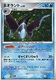 ネオラントLV.34 ポケモンカード DP2【湖の秘密】Rキラ