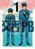 交番PB (1) (バーズコミックス スピカコレクション)